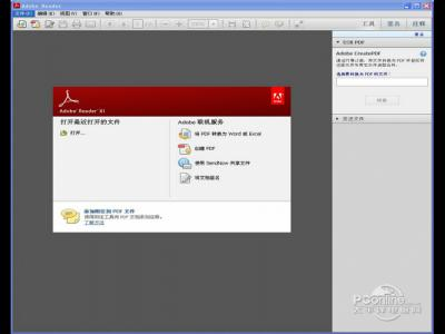 Adobe Reader XI(PDF閱讀