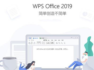 WPS Office 11.1.0.10072